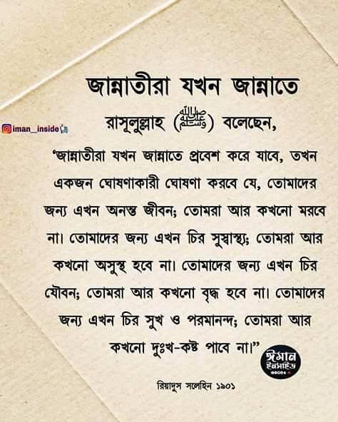 islamic bangla sms picture