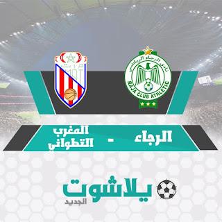 مباراة الرجاء والمغرب التطواني