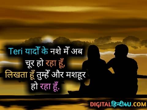 Cute Romantic Love Status Shayari in Hindi