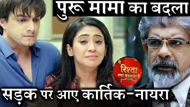 New Twist :  Lady Villain Ila goes revengeful determines to ruin Kartik Naira in Yeh Rishta Kya Kehlata Hai