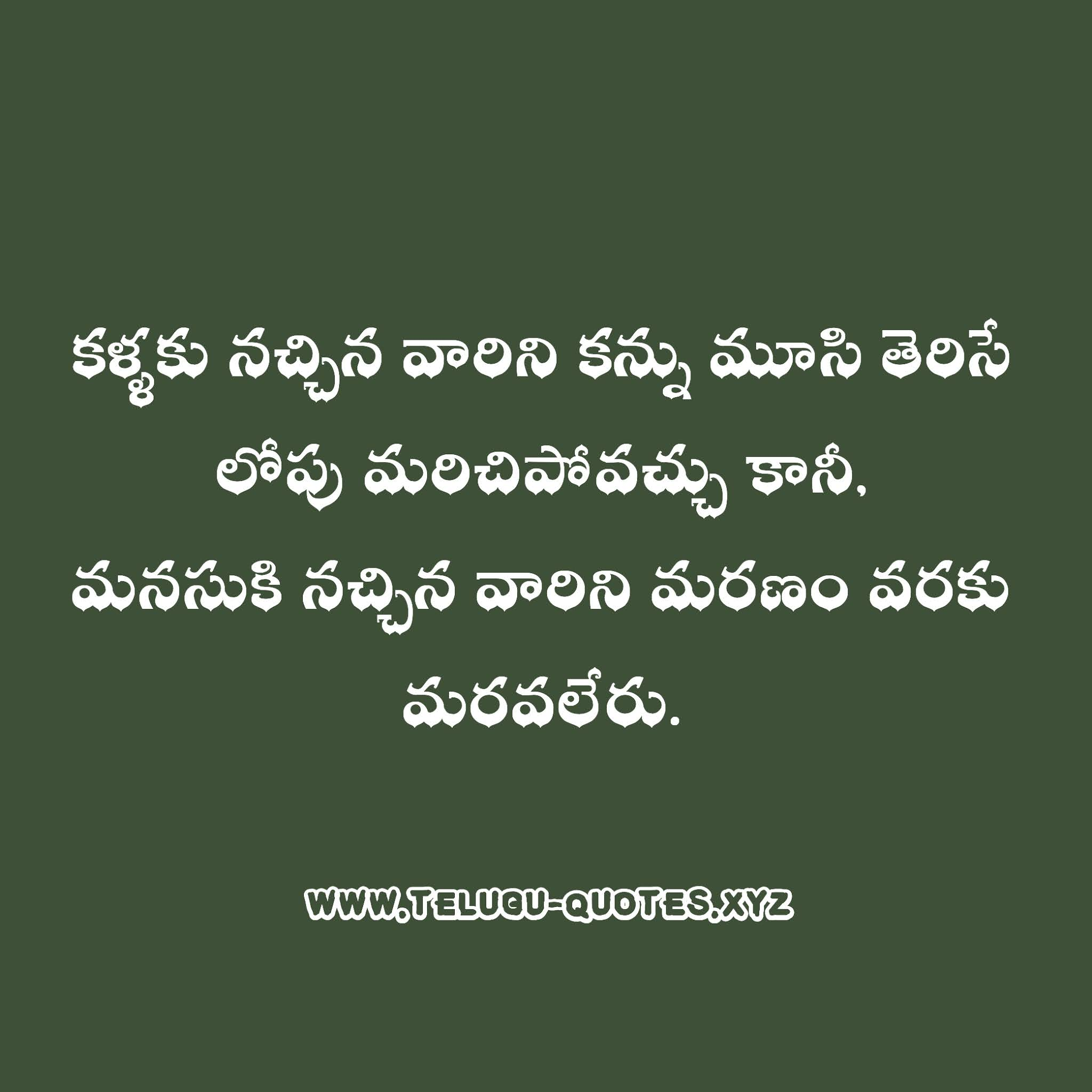 heart touching love quotations in telugu