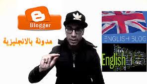 دورة احتراف بلوجر كيفية انشاء مدونة ربحية باللغة الانجليزية دون ان تتقنها