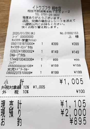 イトウゴフク 相生店 2020/1/29 のレシート