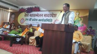 वैश्य समाज महासम्मेलन मप्र का दीपावली मिलन समारोह आयोजित