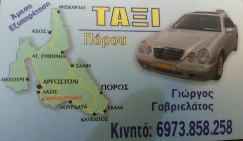ΤΑΞΙ  ΓΑΒΡΙΕΛΑΤΟΣ