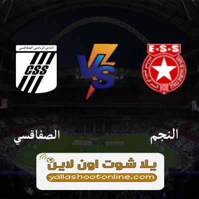 مباراة النجم الساحلي والصفاقسي التونسي اليوم