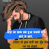 [Best] 100+ Royal Attitude Status In Hindi 2020