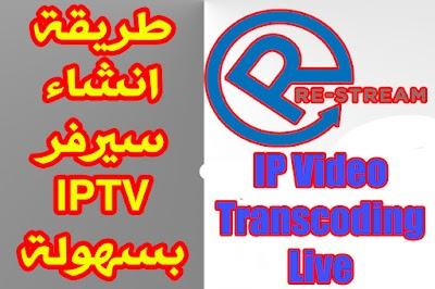 طريقة انشاء قناة بث مباشر iptv بصيغة m3u8 و إستعمالها على موقعك و البانل الخاصة بك