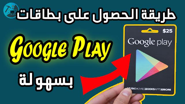 أسهل طريقة الحصول على بطاقات Google Play مع شرح تغرة في الموفع