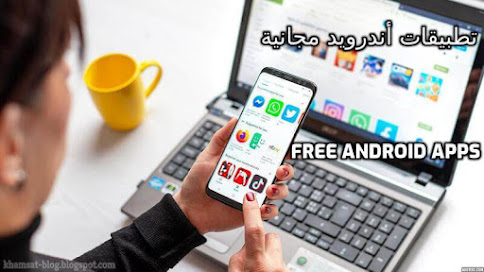 free android apps 2021