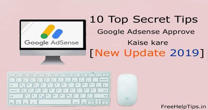 Google Adsense Approve Kaise kare