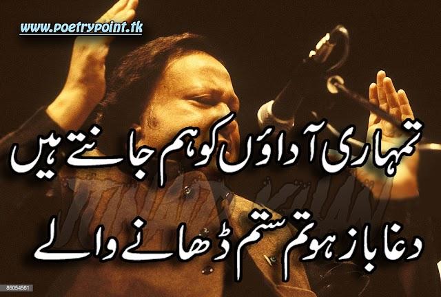 """Nusrat fatah ali khan best lines"""" Tumhari adao ko hum jante han """"// sad urdu poetry// poetry sms"""