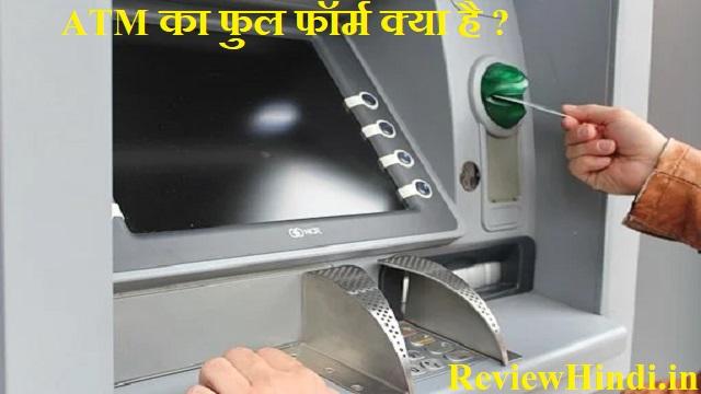 ATM का फुल फॉर्म क्या है ? Full form of ATM