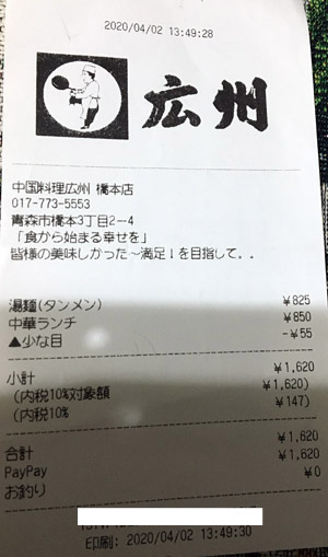 中国料理広州 橋本店 2020/4/2 飲食のレシート