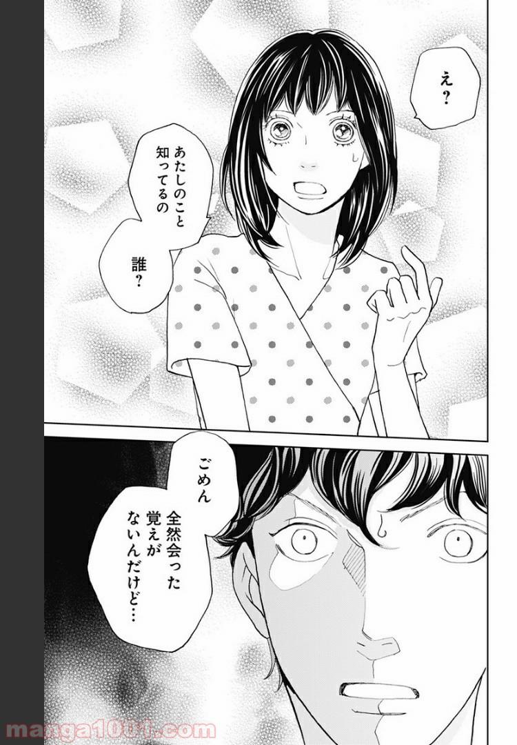 花のち晴れ~花男 Next Season~ - Raw 【第101話】 - Manga1001.com