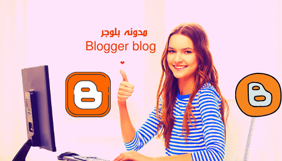 مدونه بلوجر - Blogger blog