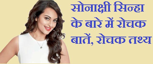 Sonakshi Sinha Rochak Tathya