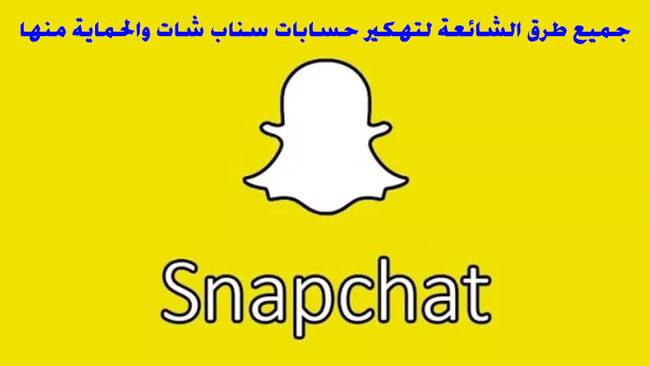 تحميل سناب شات القديم , تحميل سناب شات للكمبيوتر , تحميل سناب شات 2,تسجيل دخول سناب شات,كيفية تنزيل سناب شات على هواوي,تنزيل سناب شات 2018 اخر إصدار,كيف أنزل السناب شات,تحميل سناب شات القديم الاصلي,Snapchat تحميل,Snapchat download,Snapchat APK,تحميل سناب شات القديم,Snapchat تسجيل دخول,برنامج سناب للصور,Snap chat,تحميل سناب شات للكمبيوتر
