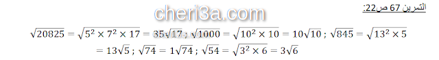 حل تمرين 67 ص 22 رياضيات 1 ثانوي