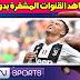 تطبيقات جديدة بدون تفعيل | تمتع بمشاهدة القنوات الرياضية المشفرة العربية والعالمية لن تفوتك مباراة من اليوم 2019