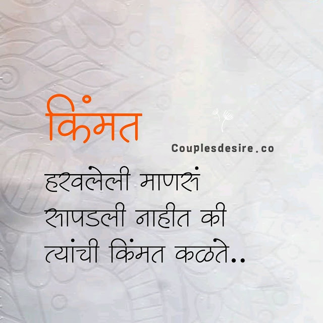 good morning quotes marathi, love quotes in marathi, motivational quotes in marathi, friendship quotes in marathi, life quotes in marathi, sad quotes in marathi, inspirational quotes in marathi, marathi quotes images