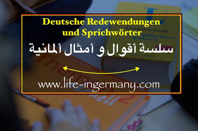 Deutsche Redewendungen und Sprichwörter   سلسة أقوال و امثال ألمانية
