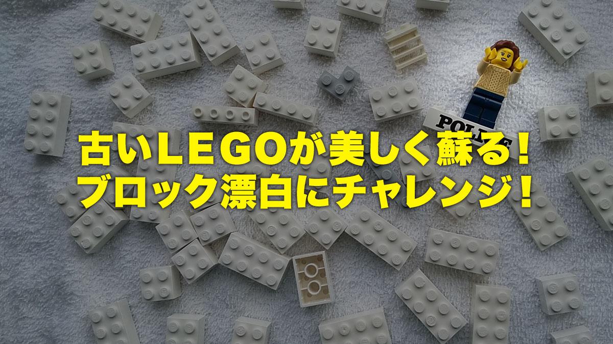 黄ばんだレゴ(LEGO)が漂白で美しくよみがえる!見違えるほどキレイになるのでお試しあれ