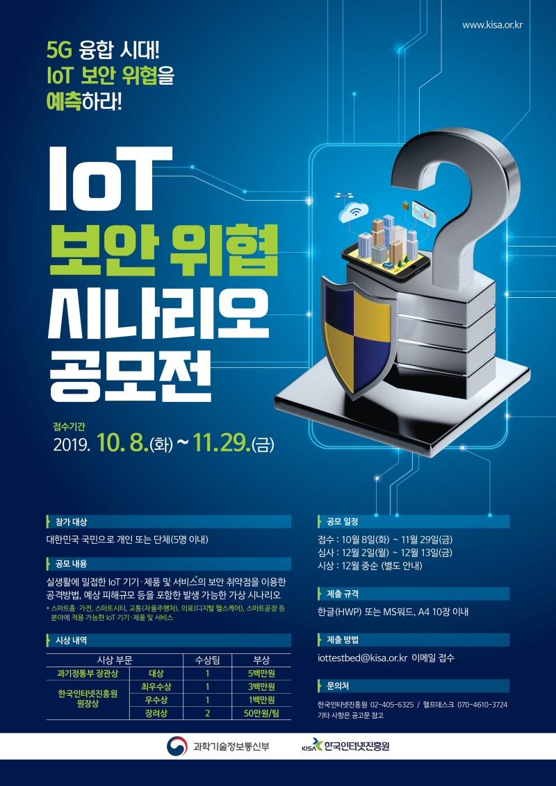 안전한 사물인터넷 환경 조성, 'IoT 보안 위협 시나리오 공모전' 개최