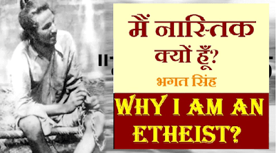 मैं नास्तिक क्यों हूँ (Why I am an Atheist) भगत सिंह