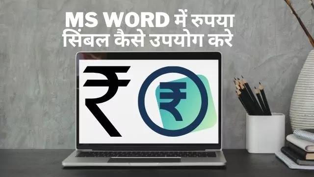 Rupee symbol in word