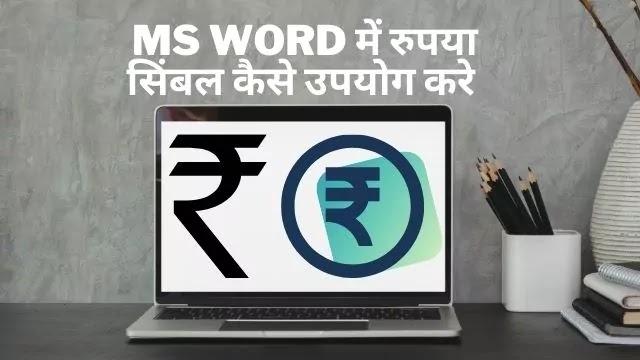 Rupee symbol in word - RS symbol in word