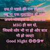 Good Night Messages in hindi