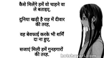 Sad Shayari image In Hindi 2020
