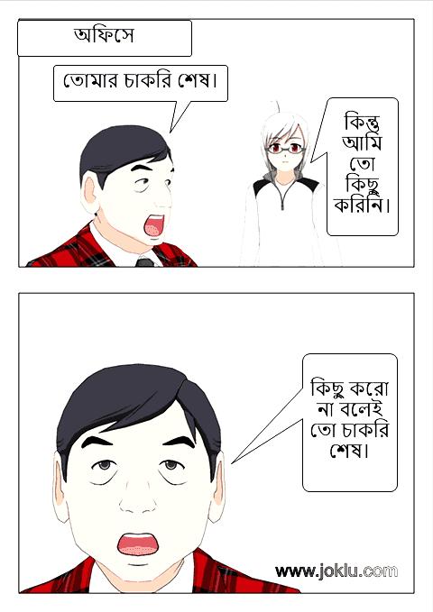 Reason for fired Bengali joke