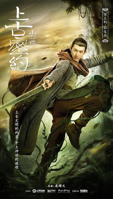 Chinese Bestiary cast Guo Junchen