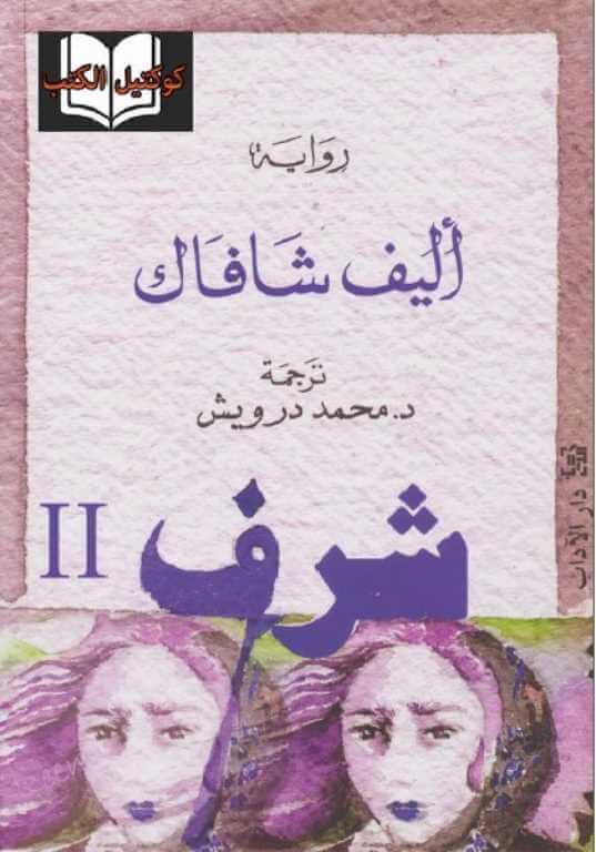 قراءة رواية شرف جزء ثانى لـ أليف شافاك pdf - كوكتيل الكتب
