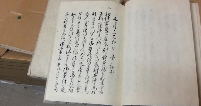 This is the original copy of the Diary of Hirosaki Clan Government Office preserved at the Hirosaki City Library. Credit: Takehiko Mikami