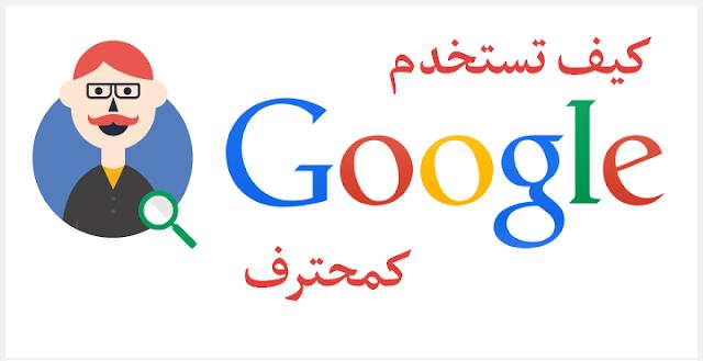 [انفوجرافيك] كيف تستخدم محرك البحث Google كمحترف