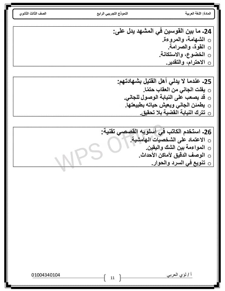 نماذج امتحان لغة عربية الثانوية العامة 2021 11