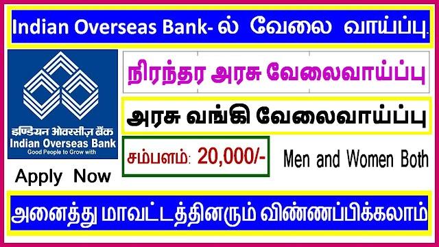 Indian Overseas Bank Recruitment 2020 | IBPS Recruitment 2020 for Clerk (2557 Vacancies)