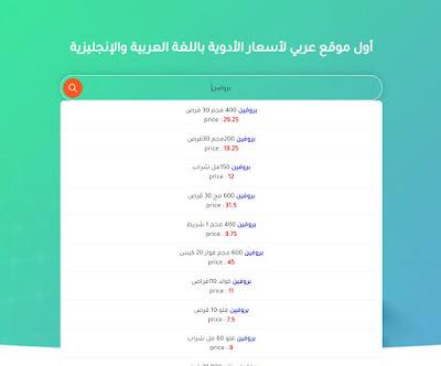 دليل اسعار الدواء المصري