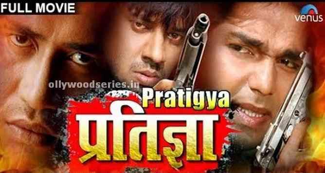 pratigya bhojpuri movie. download and watch online latest bhojpuri movie in hd