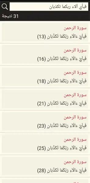 البحث عن الكلمات برنامج القرآن الكريم مع التفسير