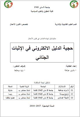 مذكرة ماستر: حجية الدليل الالكتروني في الإثبات الجنائي PDF
