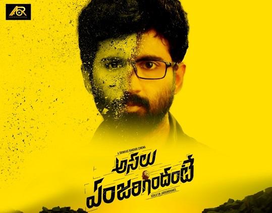 asalu-em-jarigindhante-full-hd-movie-tamilrockers