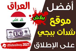 أفضل موقع شحن شدات ببجي مجانا على الاطلاق في العراق | Free uc pubg mobile iraq 2021
