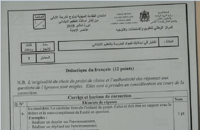 تصحيح الامتحان المهني الدرجة الأولى لغة فرنسية 2018