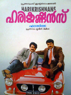 harikrishnans, songs in harikrishnans, harikrishnans movie, songs of harikrishnans, harikrishnans songs, harikrishnans cast, harikrishnans movie songs, harikrishnans full movie, harikrishnans film, harikrishnans film songs, harikrishnans movie download, harikrishnans comedy, harikrishnans malayalam movie online, harikrishnans movie online, harikrishnans video songs, harikrishnans video songs download, mallurelease