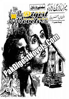 Mera Sara Zang Utar Do Episode 19 By Afshan Afridi