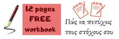 Πώς να πετύχεις τους στόχους σου Δωρεάν workbook
